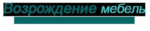 """Интернет-магазин """"Возрождение-мебель"""""""